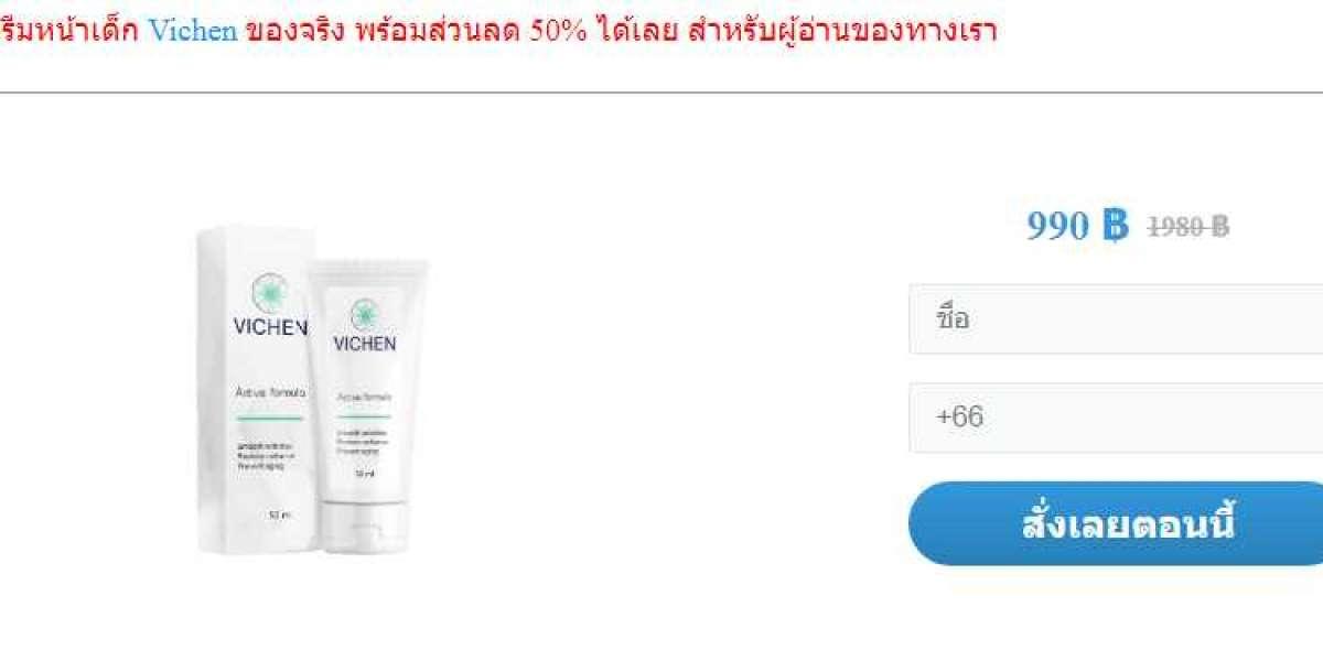 Vichen- รีวิว - ราคา - ซื้อ - ครีม - ประโยชน์ – หาซื้อได้ที่ไหน ในประเทศไทย